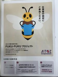FUKUFUKU①
