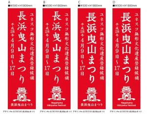 0323-nagahama長浜曳山祭りPRロゴ校正