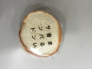 つるやパン②